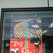 8.20(土)灯火会…