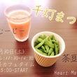 7月30日(土)【千…