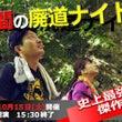 大阪で廃道ナイトやり…