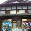 瀬戸  日本鉱泉