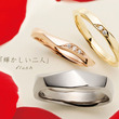 結婚指輪『アレンジ第…