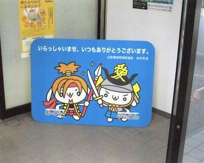 山形県信用保証協会店頭POP