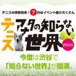 7/30渋谷店テニス…