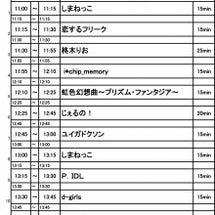 7/31(日)NS夏…