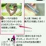 【スマートニュース掲…
