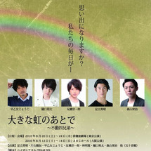 舞台『大きな虹のあと…