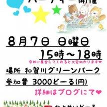BBQパーティー開催…