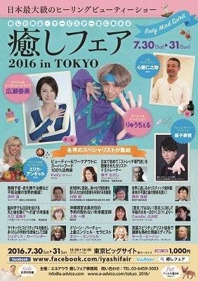 癒しフェア2016 in TOKYO_001
