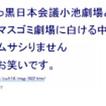 真っ黒日本会議小池劇…