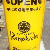RemoKichi …