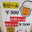 五十番で生ビール&肉…