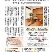 リビング新聞、夏のキ…