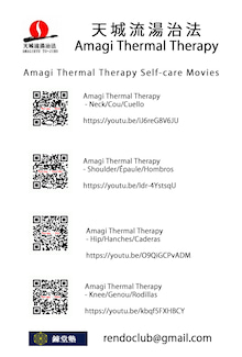 Amagi Thermal Therapy
