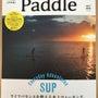雑誌Paddle