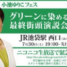 自民党東京都連・内田…