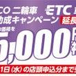 ETC購入助成キャン…