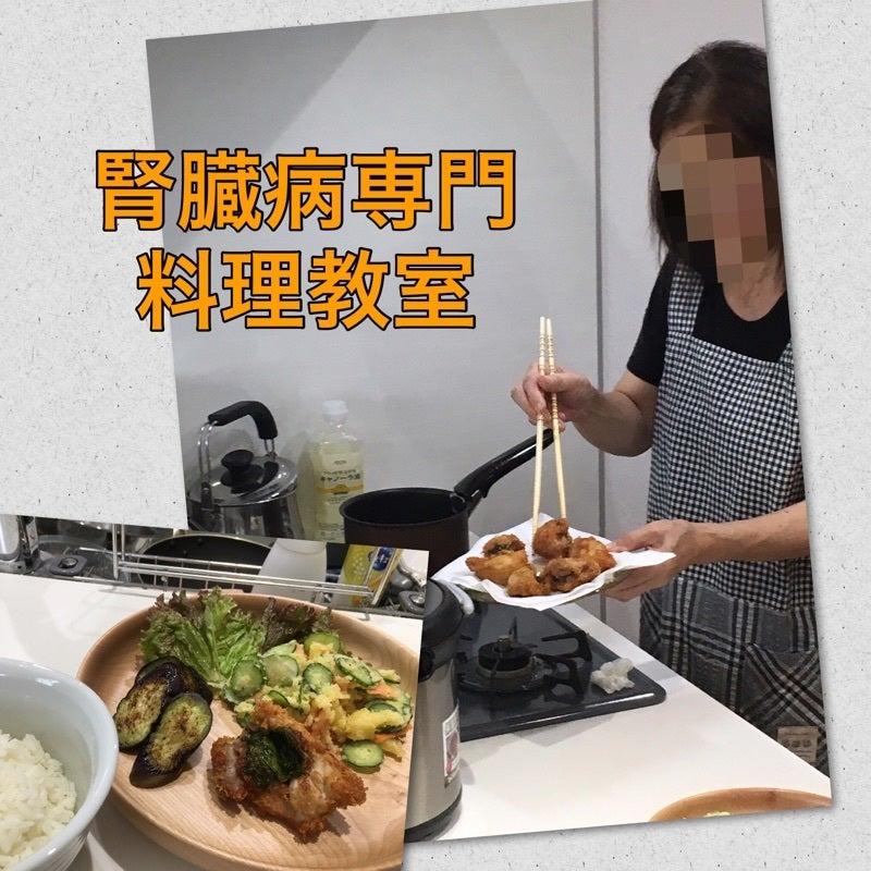 2016.7月 腎臓病料理教室のご感想
