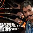 【プロスタッフおじさ…