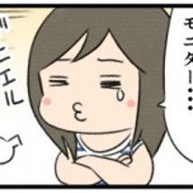 漫画ダニエル「モニタ…