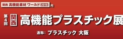 関西高機能素材ワールド2016