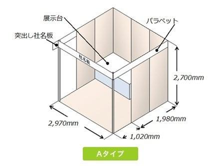 中小企業テクノフェアin九州2016