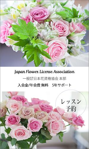 日本花資格協会本部オフィシャルサイト