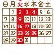 8月のお休み表の巻