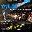明日は東京ワンマンラ…