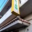 キミ食堂 in 石垣…
