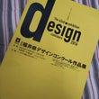 デザインな時間♪