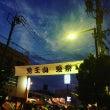覚王山夏祭り!