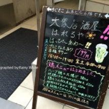 【横浜】大衆居酒屋は…