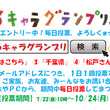 10/23(日)「ち…