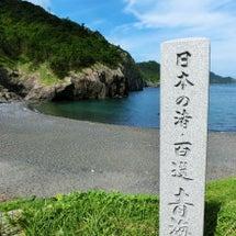山口2日目~青海島・…