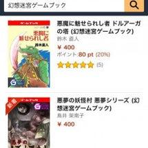 幻想迷宮ゲームブック