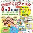 8/3(水)高円寺☆…