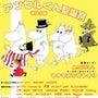 7/31(日)【アン…