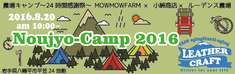 noujyoucamp 2016 農場キャンプ