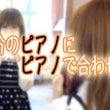 【呉 暁 先生のピア…