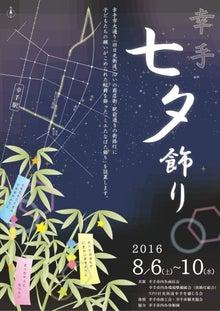 七夕ポスター2016