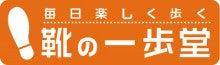 一歩堂ロゴ