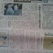 あさひかわ新聞(7/…