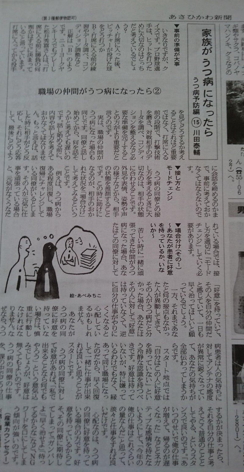 あさひかわ新聞7/12号