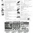 第5回TAMAGO展…