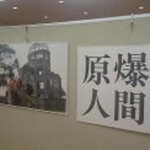 原爆と人間展