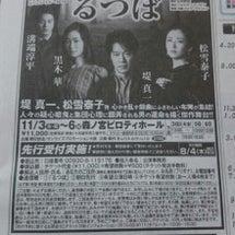 朝日新聞より!舞台『…