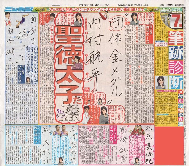 日刊スポーツ筆跡診断1