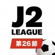 今週のJ2リーグ情報