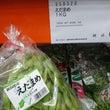 枝豆の値段