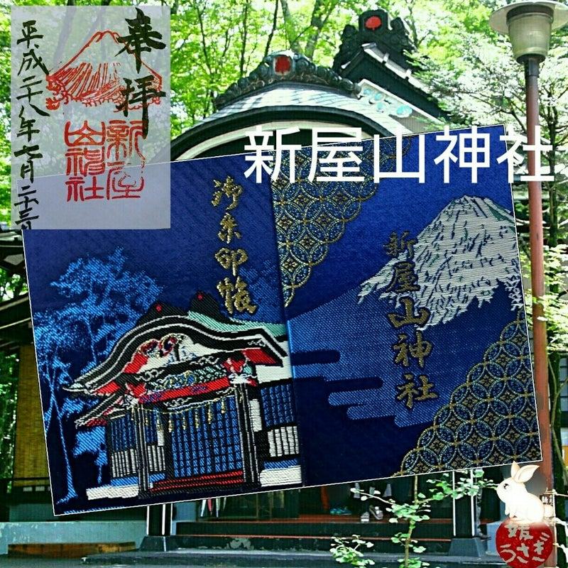 【山梨】新屋山神社のステキな新作【御朱印帳】&【御朱印】